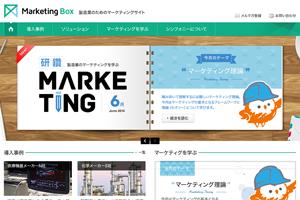 マーケティングBox