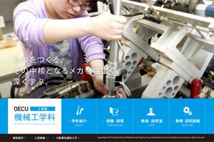 大阪電気通信大学 工学部 機械工学科