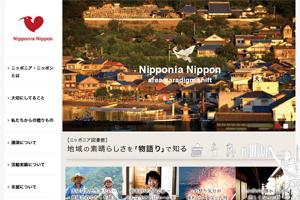 ニッポニア・ニッポン