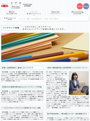 第一生命 総合営業職 新卒採用ウェブ