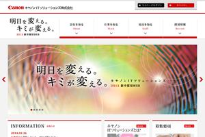 キヤノンITソリューションズ:新卒採用情報