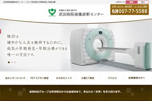 武田病院画像診断センター