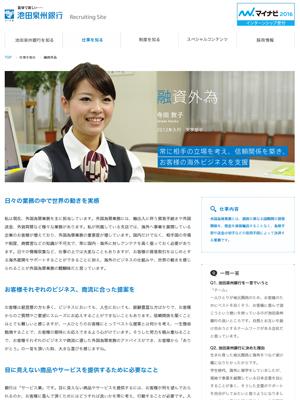 池田泉州銀行 新卒採用サイト2015