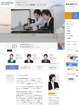 NTTデータ新卒採用サイト2015