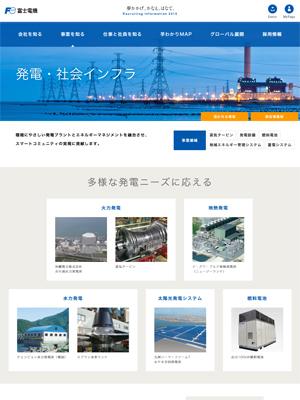 富士電機 - 新卒採用情報