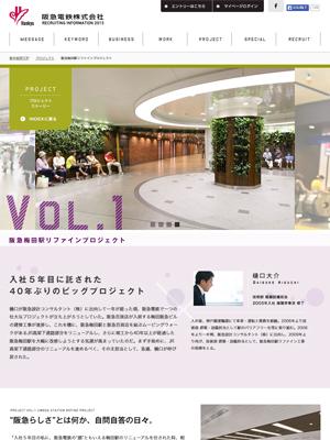 阪急電鉄株式会社 | 採用情報2015