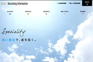 SENJU Recruiting Information