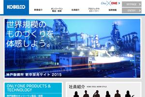KOBELCO | 神戸製鋼 2015年度新卒採用情報