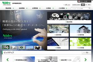 日本電産株式会社