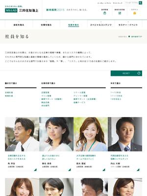 三井住友海上 新卒採用2015