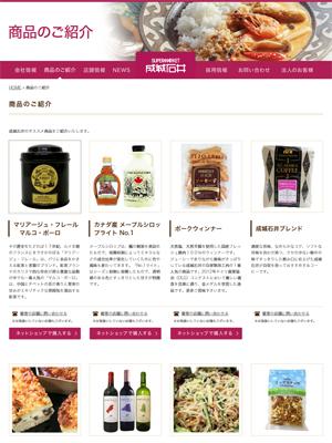 スーパーマーケット成城石井