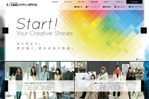 大阪総合デザイン専門学校