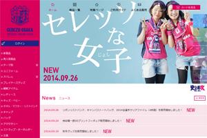 セレッソ大阪オフィシャルオンラインショップ