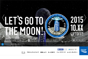 LUNAR DREAM CAPSULE PROJECT