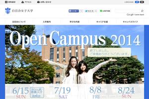 白百合女子大学