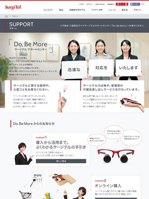 Surgitel Medical Japan