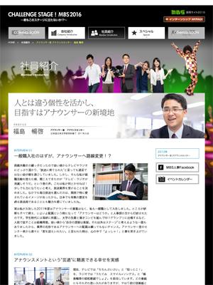 MBS人事ポータルサイト