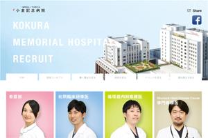 リクルート|小倉記念病院