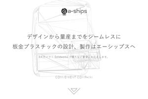 株式会社エーシップス