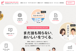 Fuji Foods RECRUITING SITE 2015