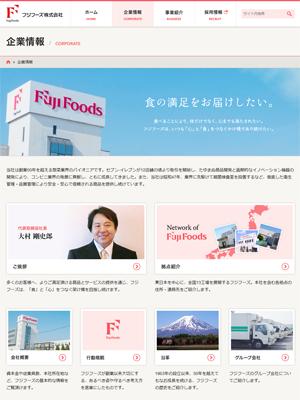 フジフーズ株式会社