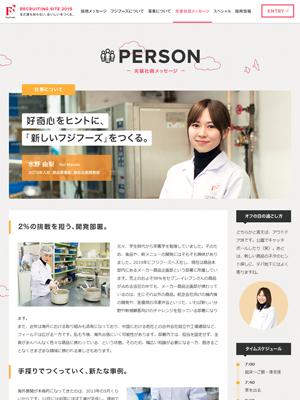 Fuji Foods RECRUITING SITE 2015