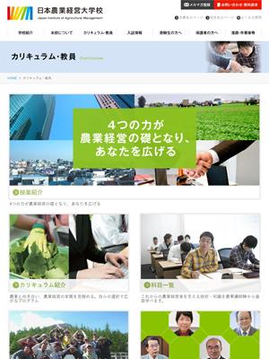 日本農業経営大学校