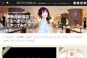 ISETAN PARK net