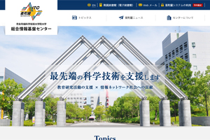 奈良先端科学技術大学院大学 総合情報基盤センター
