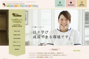 森本病院 看護師募集・採用情報サイト