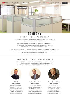 チャレンジャー・グレイ・クリスマス株式会社