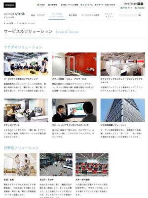 内田洋行オフィス分野