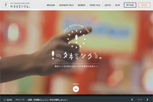 関西テレビ RECRUIT 2016 「!のタネをツクる。」
