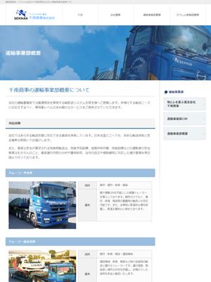 千南商事株式会社