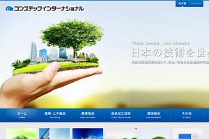 株式会社コンステックインターナショナル