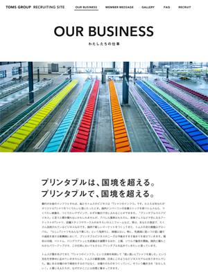 トムス株式会社 Recruiting Site