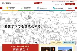 アミタ株式会社
