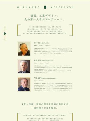 TWILIGHT EXPRESS 瑞風 MIZUKAZE