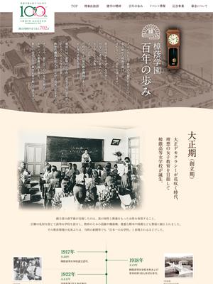 樟蔭学園創立100周年記念