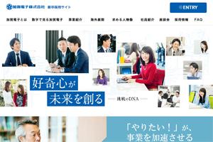 加賀電子株式会社 新卒採用