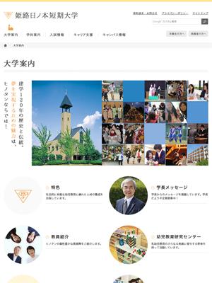 姫路日ノ本短期大学