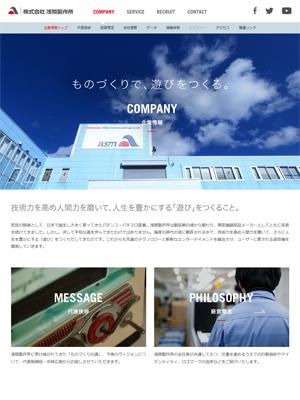 株式会社浅間製作所