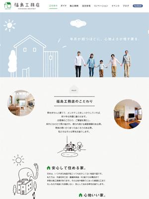 福島工務店株式会社