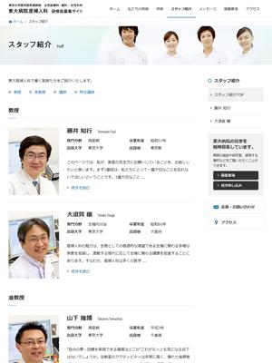 東大病院産婦人科 研修医募集サイト