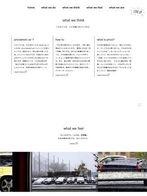 吉見自動車株式会社