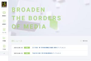 ブロードメディア株式会社