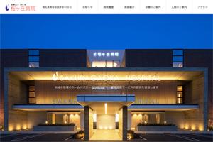 桜ケ丘病院