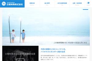 日環特殊株式会社