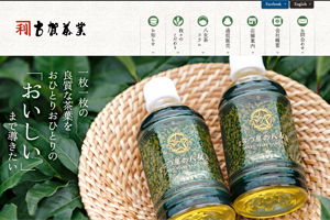 古賀茶業株式会社
