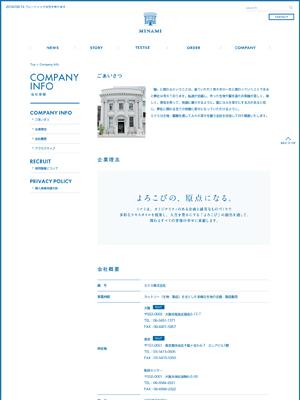 ミナミ株式会社